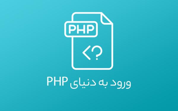 آموزش دوره PHP