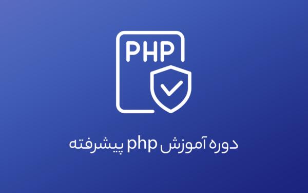 دوره آموزش PHP پیشرفته